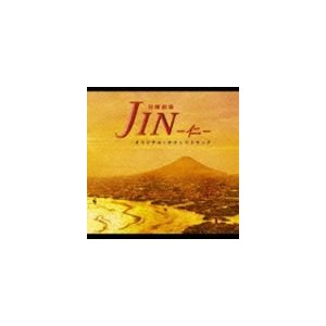 高見優(音楽) / TBS系日曜劇場 JIN-仁- オリジナル・サウンドトラック [CD]|starclub