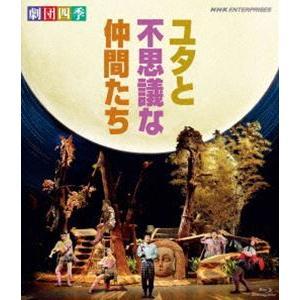 劇団四季 ミュージカル ユタと不思議な仲間たち [Blu-ray]|starclub