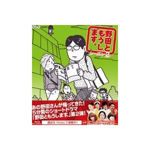 野田ともうします。 シーズン2 [Blu-ray]|starclub