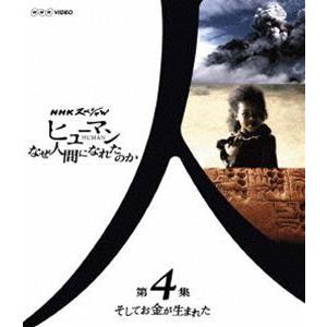 NHKスペシャル ヒューマン なぜ人間になれたのか 第4集 そしてお金が生まれた [Blu-ray]|starclub