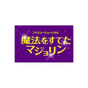 劇団四季 ファミリーミュージカル 魔法をすてたマジョリン [Blu-ray]|starclub