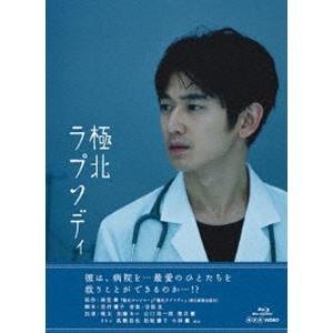 極北ラプソディ [Blu-ray]|starclub