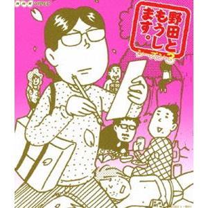 野田ともうします。 シーズン3 [Blu-ray]|starclub