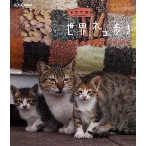 岩合光昭の世界ネコ歩き モロッコ・マラケシュ [Blu-ray]|starclub