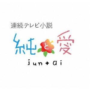 連続テレビ小説 純と愛 総集編 [Blu-ray]|starclub