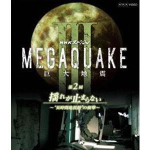 "NHKスペシャル MEGAQUAKE III 巨大地震 第2回 揺れが止まらない 〜""長時間地震動""の衝撃〜 [Blu-ray] starclub"
