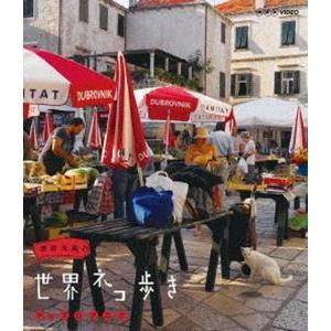 岩合光昭の世界ネコ歩き ドゥブロブニク [Blu-ray]|starclub