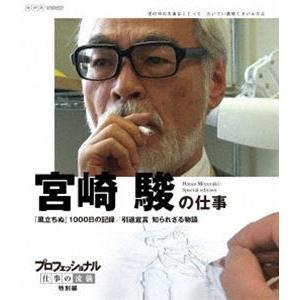 プロフェッショナル 仕事の流儀 特別編 映画監督 宮崎 駿の仕事 風立ちぬ 1000日の記録/引退宣言 知られざる物語 [Blu-ray]|starclub