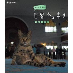 岩合光昭の世界ネコ歩き マレーシア [Blu-ray]|starclub