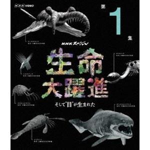 NHKスペシャル 生命大躍進 第1集 [Blu-ray]|starclub
