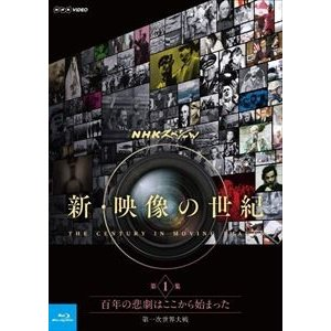 NHKスペシャル 新・映像の世紀 第1集 百年の悲劇はここから始まった 第一次世界大戦 [Blu-ray] starclub