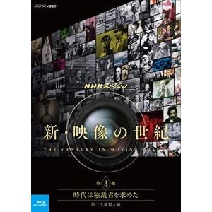 NHKスペシャル 新・映像の世紀 第3集 時代は独裁者を求めた 第二次世界大戦 [Blu-ray] starclub