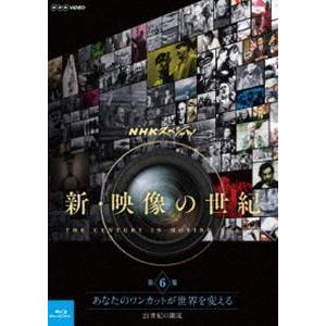 NHKスペシャル 新・映像の世紀 第6集 あなたのワンカットが世界を変える 21世紀の潮流 [Blu-ray] starclub