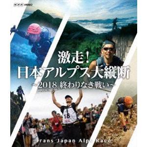 激走!日本アルプス大縦断 〜2018 終わりなき戦い〜 トランスジャパンアルプスレース [Blu-ray]|starclub