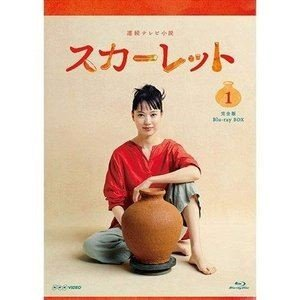 連続テレビ小説 スカーレット 完全版 ブルーレイBOX1 [Blu-ray]|starclub