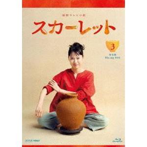 連続テレビ小説 スカーレット 完全版 ブルーレイBOX3 [Blu-ray]|starclub
