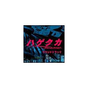 ハゲタカ サウンドトラック [CD]