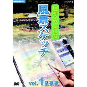 NHK趣味悠々 日帰りで楽しむ風景スケッチ Vol.1 基礎編 [DVD]|starclub