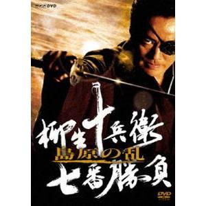 柳生十兵衛 七番勝負 島原の乱 [DVD]|starclub