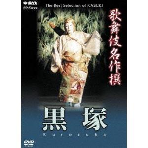 歌舞伎名作撰 黒塚 [DVD] starclub