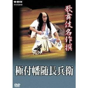 歌舞伎名作撰 極付幡随長兵衛 [DVD] starclub