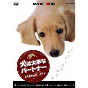 NHK趣味悠々 犬は大事なパートナー 上手な飼い方、しつけ方 [DVD]|starclub