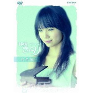 純情きらり 総集編 [DVD]|starclub