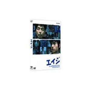 エイジ [DVD]|starclub