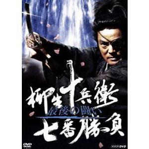 柳生十兵衛七番勝負 最後の闘い [DVD]|starclub