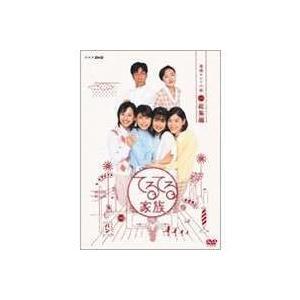 連続テレビ小説 てるてる家族 総集編 [DVD] starclub