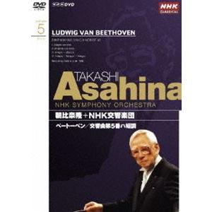 NHKクラシカル 朝比奈隆 NHK交響楽団 ベートーベン 交響曲第5番 [DVD]|starclub