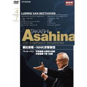 NHKクラシカル 朝比奈隆 NHK交響楽団 ベートーベン 交響曲第4番、交響曲第7番 [DVD]|starclub