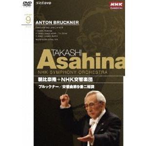 NHKクラシカル 朝比奈隆 NHK交響楽団 ブルックナー 交響曲第9番 [DVD]|starclub