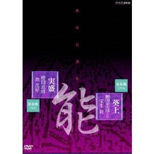 能楽名演集 能「葵上」金春流 櫻間金太郎(弓川) 宝生新 能「実盛」金春流 櫻間道雄 森茂好 [DVD]|starclub