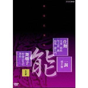 能楽名演集 仕舞 一調 舞囃子集(全九曲) [DVD]|starclub