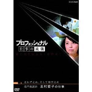 プロフェッショナル 仕事の流儀 専門看護師 北村愛子の仕事 迷わず走れ、そして飛び込め [DVD]|starclub