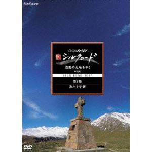 NHKスペシャル 新シルクロード 激動の大地をゆく 特別編 第1集 炎と十字架 [DVD]|starclub