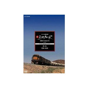 NHKスペシャル 新シルクロード 激動の大地をゆく 特別編 第5集 望郷の鉄路 [DVD]|starclub