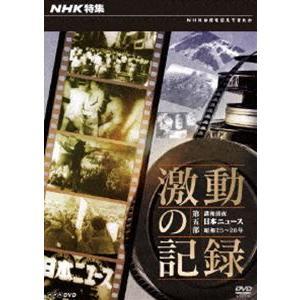 NHK特集 激動の記録 第五部 講和前夜 日本ニュース 昭和25〜26年 [DVD]|starclub