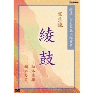 特選 NHK能楽鑑賞会 宝生流 綾鼓 松本恵雄 鏑木岑男 [DVD]|starclub