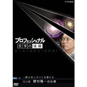 プロフェッショナル 仕事の流儀 一瞬の美にすべてを懸ける 花火師 野村陽一の仕事 [DVD]|starclub