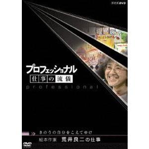 プロフェッショナル 仕事の流儀 きのうの自分をこえてゆけ 絵本作家 荒井良二の仕事 [DVD]|starclub