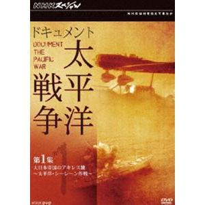 NHKスペシャル ドキュメント太平洋戦争 第1集 大日本帝国のアキレス腱〜太平洋・シーレーン作戦〜 [DVD]|starclub