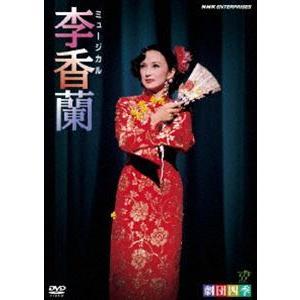 劇団四季 ミュージカル 李香蘭 [DVD]|starclub