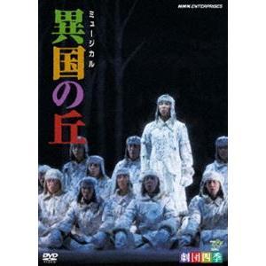劇団四季 ミュージカル 異国の丘 [DVD]|starclub