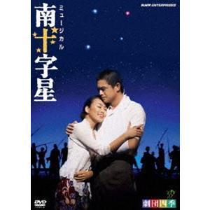 劇団四季 ミュージカル 南十字星 [DVD]|starclub
