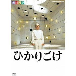 劇団四季 ひかりごけ [DVD]|starclub