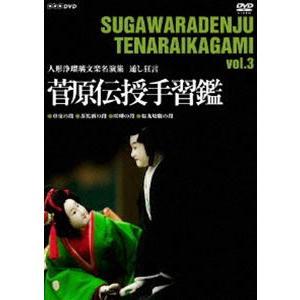 人形浄瑠璃文楽名演集 通し狂言 菅原伝授手習鑑 三段目 [DVD]|starclub