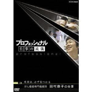 プロフェッショナル 仕事の流儀 がん看護専門看護師 田村恵子の仕事 希望は、必ず見つかる [DVD]|starclub