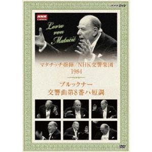 NHKクラシカル マタチッチ指揮 1984年 NHK交響楽団 ブルックナー: 交響曲第8番 ハ短調 [DVD]|starclub